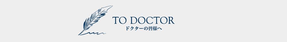 ドクターの皆様へ